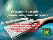 Електронні закупівлі: підстави побудови системи в Україні Концепція впровадже...