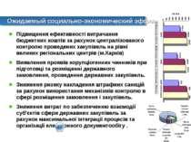 Ожидаемый социально-экономический эффект Підвищення ефективності витрачання б...