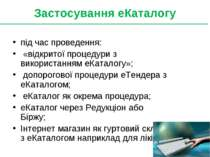 Застосування еКаталогу під час проведення: «відкритої процедури з використанн...