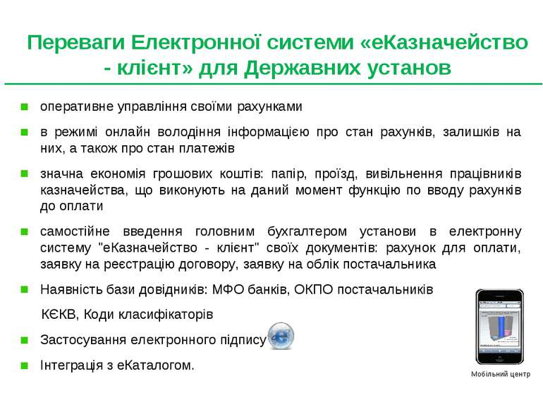 Переваги Електронної системи «еКазначейство - клієнт» для Державних установ о...