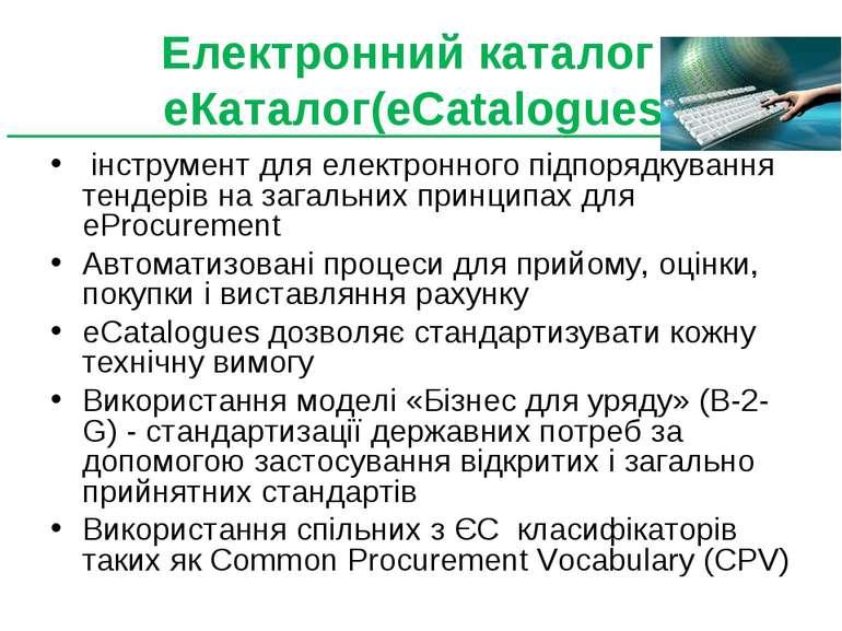 Електронний каталог - еКаталог(eCatalogues) інструмент для електронного підпо...