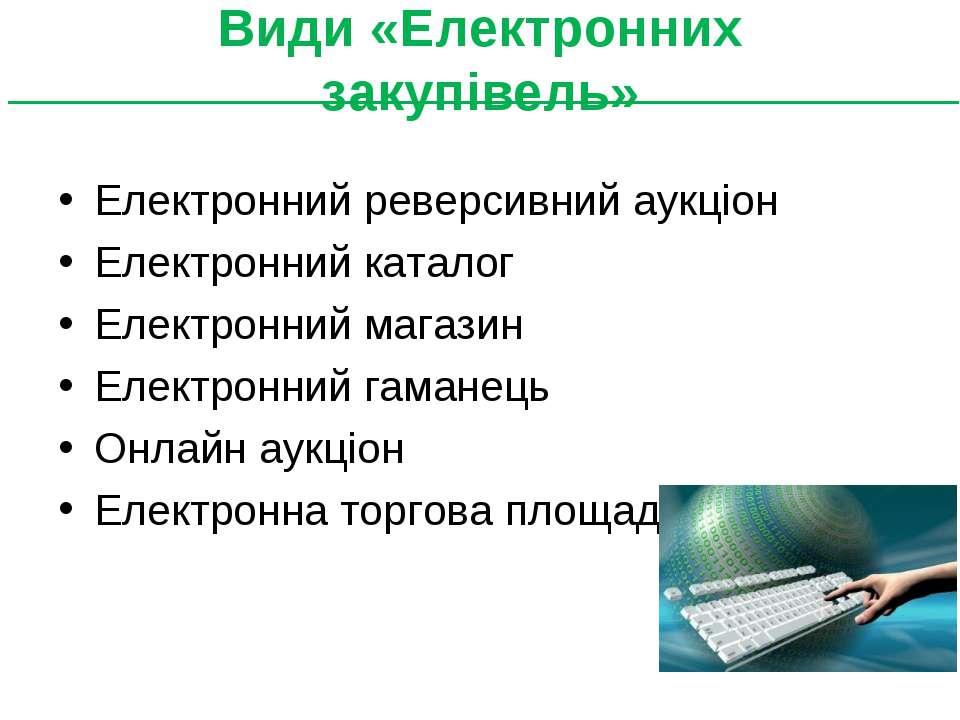 Види «Електронних закупівель» Електронний реверсивний аукціон Електронний кат...