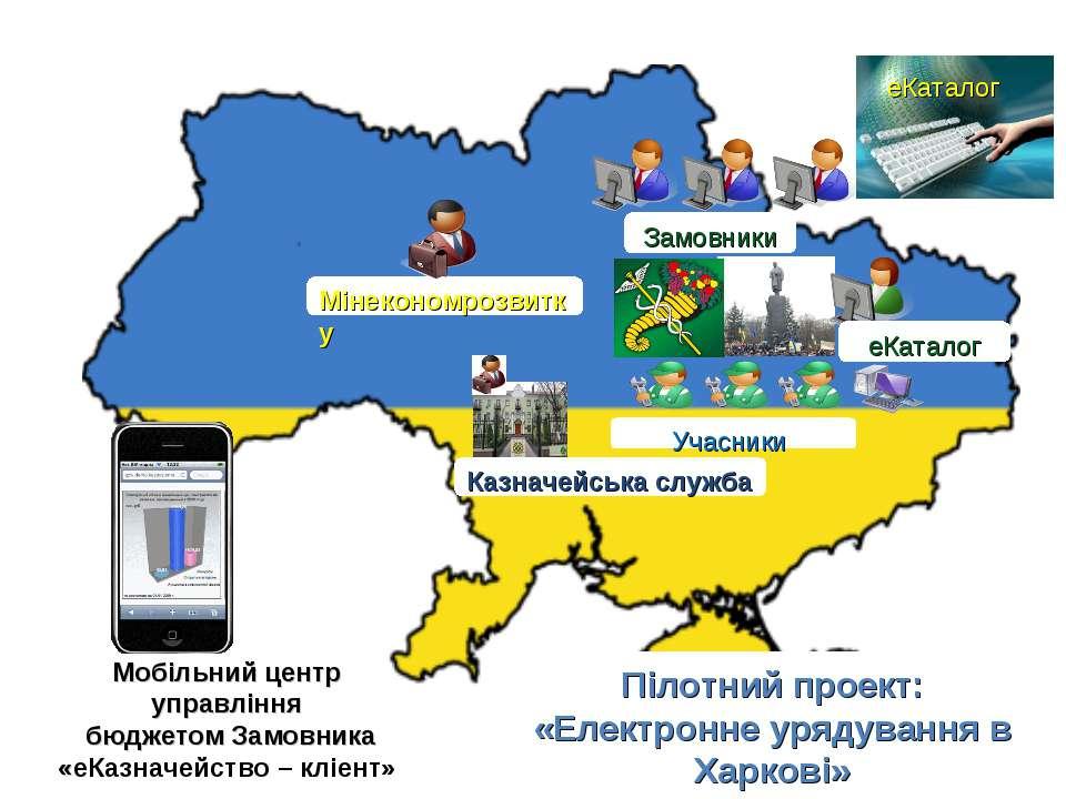 Пілотний проект: «Електронне урядування в Харкові» Мобільний центр управління...