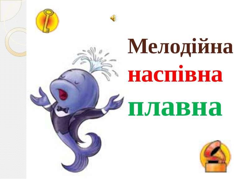 Мелодійна наспівна плавна Стр.10-11 . Розповідь про Д.Кабалевського та С. Люд...