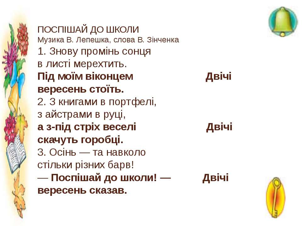 ПОСПІШАЙ ДО ШКОЛИ Музика В. Лепешка, слова В. Зінченка 1. Знову промінь сонця...