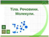 Тіла. Речовини. Молекули.