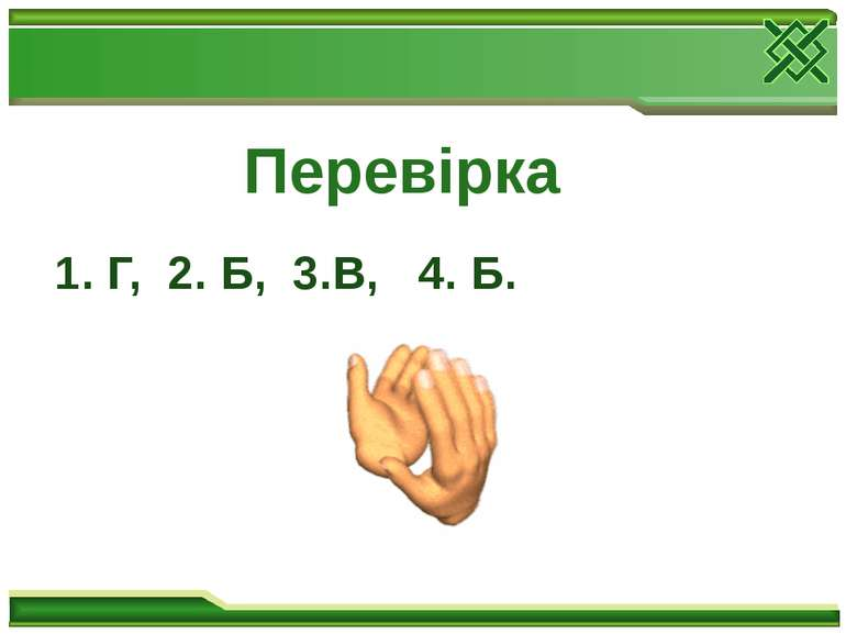 Перевірка 1. Г, 2. Б, 3.В, 4. Б.