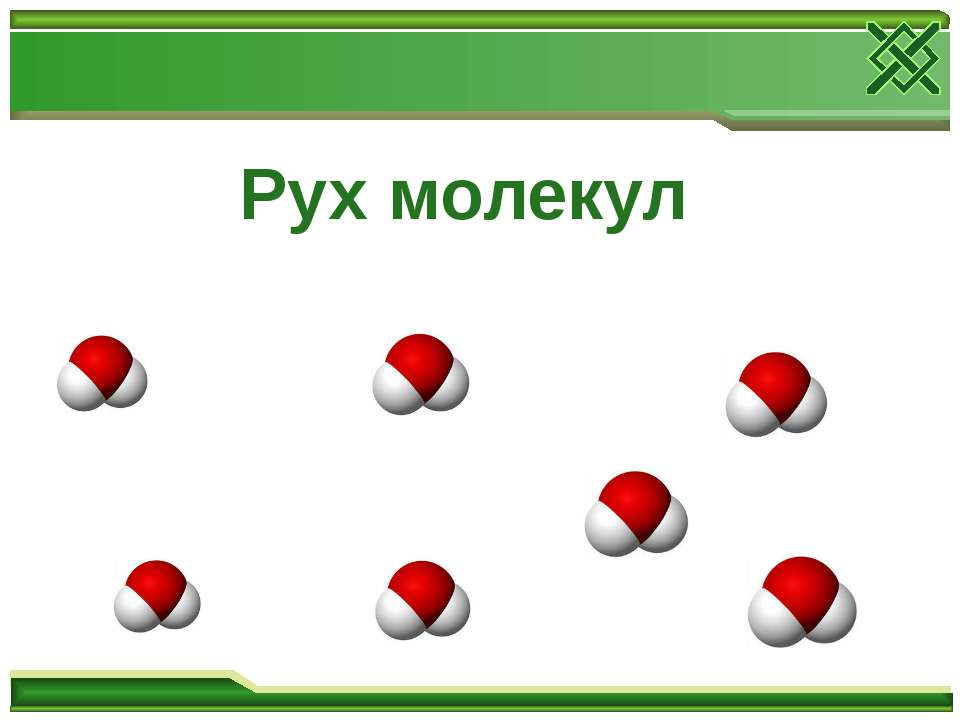 Рух молекул