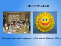 МАЙСТЕР-КЛАСИ Виготовлення сувеніру-подарунку «Сонечко» до 8 березня 2012 р.
