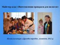 Майстер-клас «Виготовлення прикраси для волосся» Палац культури «Дружба народ...