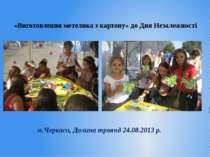 «Виготовлення метелика з картону» до Дня Незалежності м.Черкаси, Долина троян...