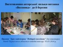 """Виготовлення авторської ляльки-мотанки «Веснянка» до 8 березня Проект """"Арт-ма..."""