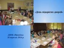 «День відкритих дверей» ДЮК «Промінь» 16 вересня 2014 р.