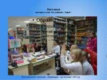 Виставки виставка студії «На добраніч , Барбі» Книжковий магазин «Буквиця» ли...