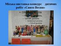 Міська виставка-конкурс дитячих робіт «Свято Весни»