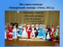 Виставка-конкурс «Новорічний сувенір» січень 2012 р.
