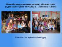Міський конкурс-виставка малюнку «Казкові герої» до Дня захисту дітей 01.06.2...