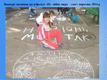 Конкурс малюнку на асфальті «Ні - війні, миру – так!» вересень 2014 р