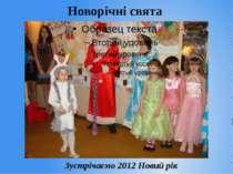 Новорічні свята Зустрічаємо 2012 Новий рік