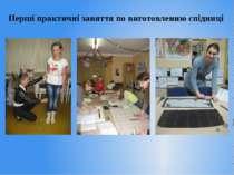 Перші практичні заняття по виготовленню спідниці