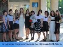 м.Черкаси, Будинок культури ім. І.Кулика 25.04.2014 р.