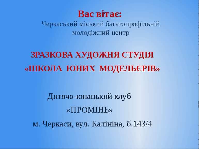 Вас вітає: Черкаський міський багатопрофільній молодіжний центр ЗРАЗКОВА ХУДО...