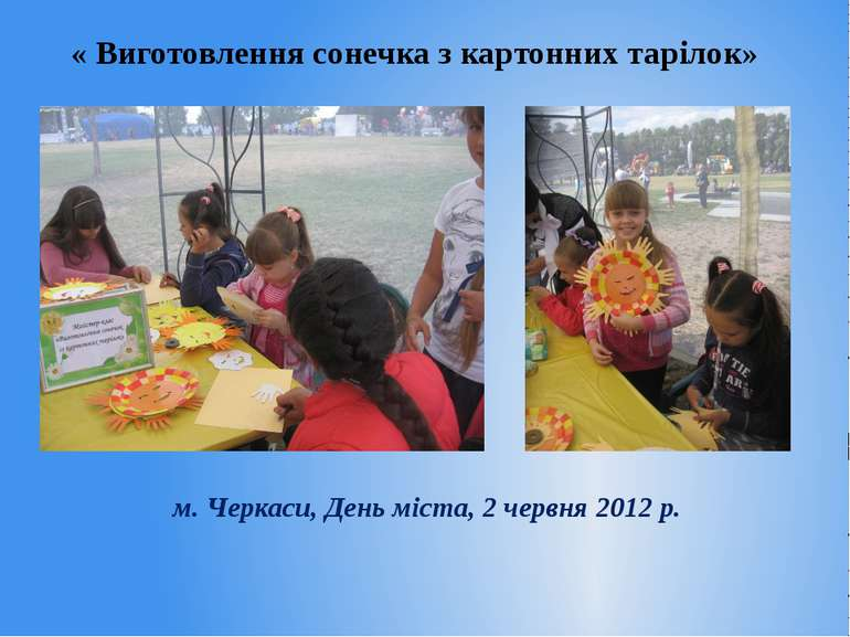 « Виготовлення сонечка з картонних тарілок» м. Черкаси, День міста, 2 червня ...