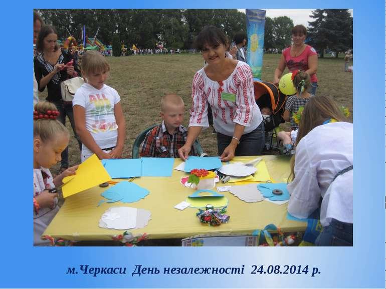 м.Черкаси День незалежності 24.08.2014 р.