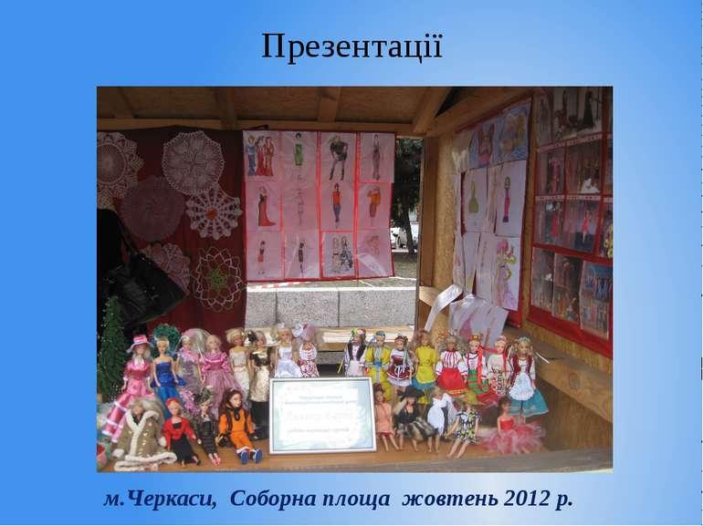 Презентації м.Черкаси, Соборна площа жовтень 2012 р.