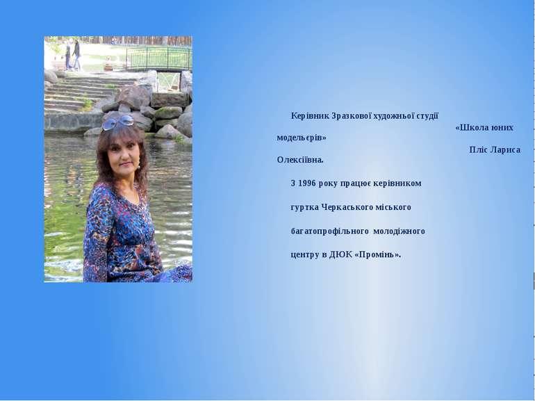 Керівник Зразкової художньої студії «Школа юних модельєрів» Пліс Лариса Олекс...