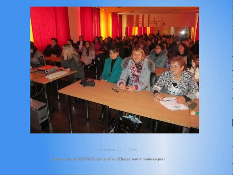 \ Участь керівника студії у Всеукраїнському семінарі позашкілля м. Київ, груд...