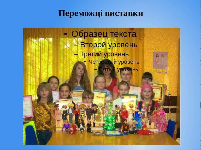 Переможці виставки