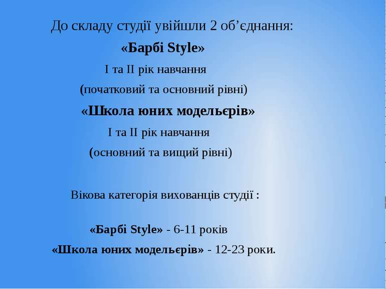 До складу студії увійшли 2 об'єднання: «Барбі Style» І та ІІ рік навчання (по...