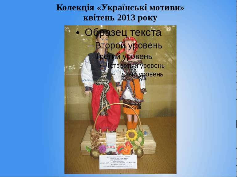 Колекція «Українські мотиви» квітень 2013 року