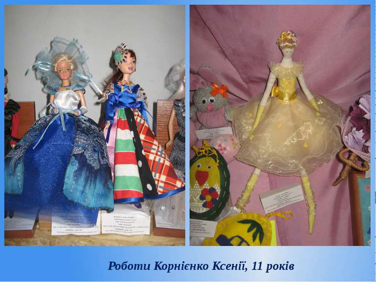 Роботи Корнієнко Ксенії, 11 років