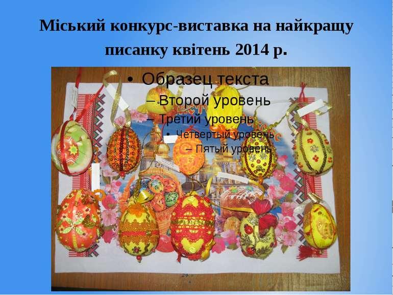 Міський конкурс-виставка на найкращу писанку квітень 2014 р.