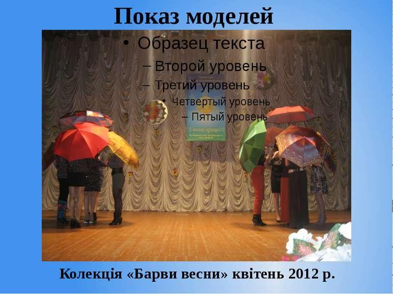 Показ моделей Колекція «Барви весни» квітень 2012 р.