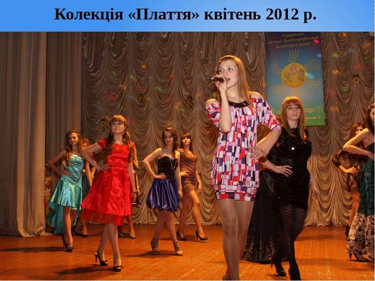 Колекція «Плаття» квітень 2012 р.