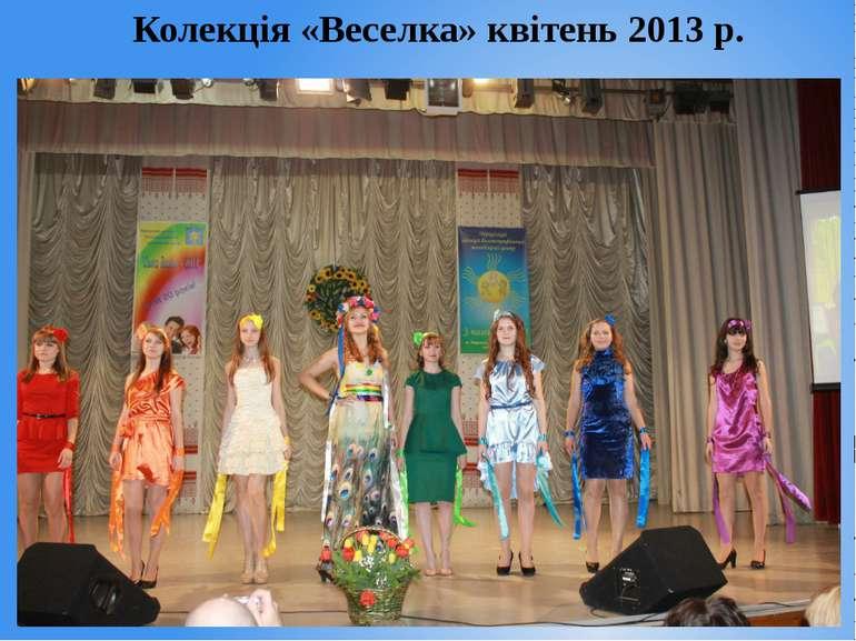 Колекція «Веселка» квітень 2013 р.