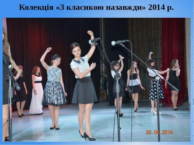 Колекція «З класикою назавжди» 2014 р.