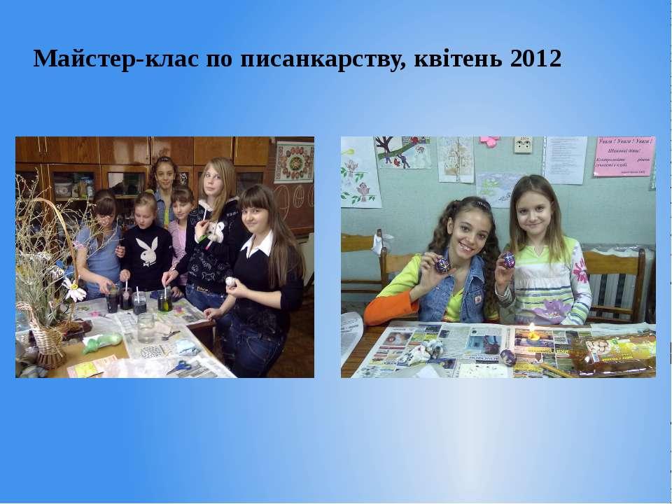 Майстер-клас по писанкарству, квітень 2012