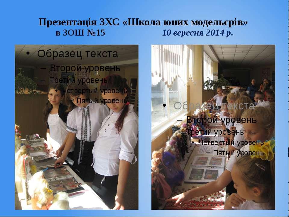 Презентація ЗХС «Школа юних модельєрів» в ЗОШ №15 10 вересня 2014 р.