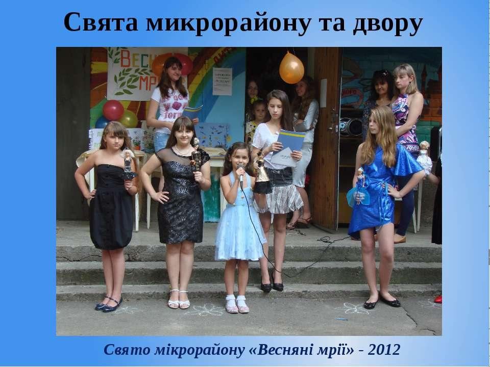Свята микрорайону та двору Свято мікрорайону «Весняні мрії» - 2012