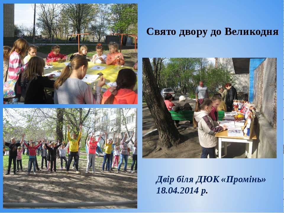 Свято двору до Великодня Двір біля ДЮК «Промінь» 18.04.2014 р.