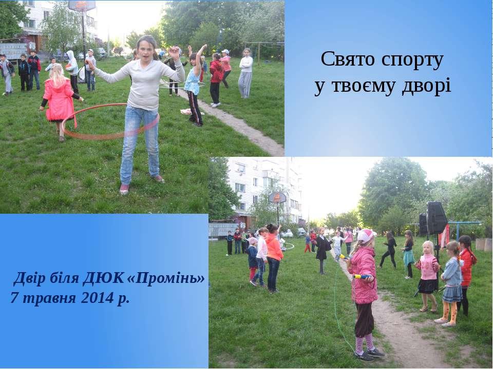 Свято спорту у твоєму дворі Двір біля ДЮК «Промінь» 7 травня 2014 р.