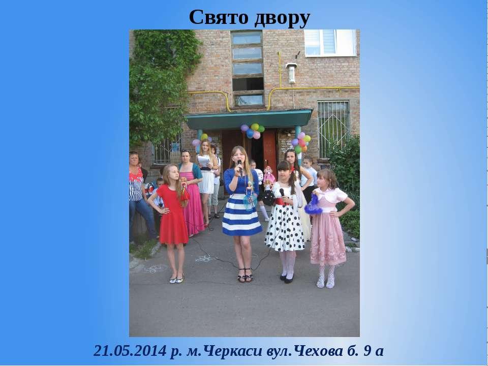 Свято двору 21.05.2014 р. м.Черкаси вул.Чехова б. 9 а