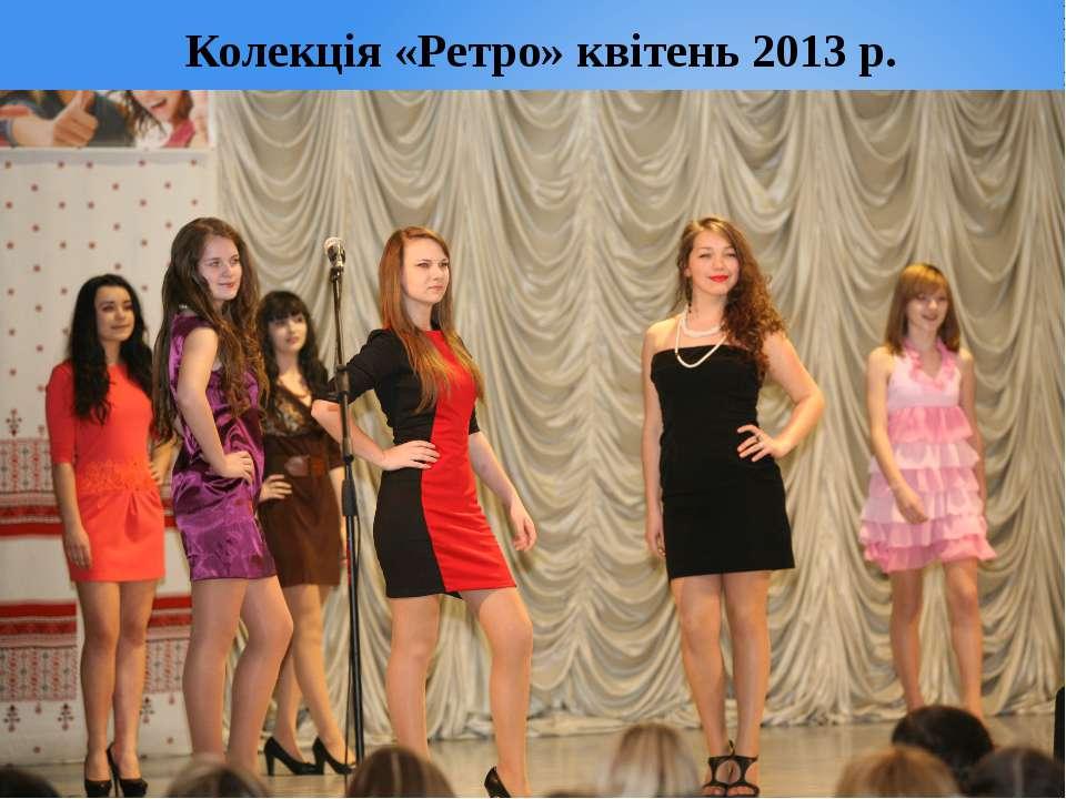 Колекція «Ретро» квітень 2013 р.