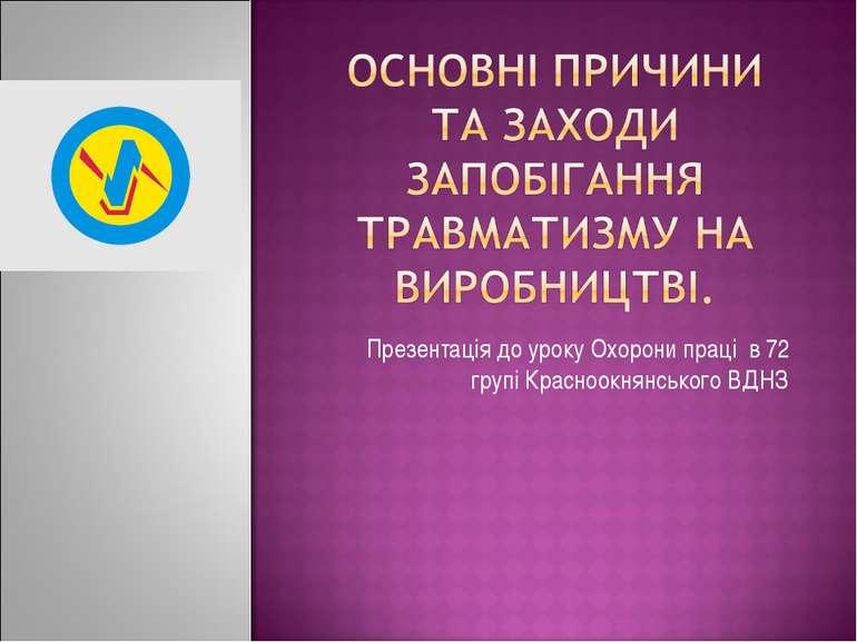 Презентація до уроку Охорони праці в 72 групі Красноокнянського ВДНЗ