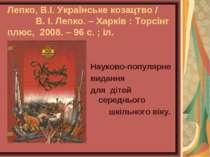 Лепко, В.І. Українське козацтво / В. І. Лепко. – Харків : Торсінг плюс, 2008....