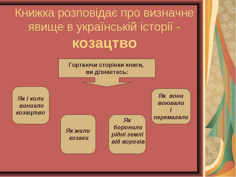 Книжка розповідає про визначне явище в українській історії - козацтво Гортаюч...